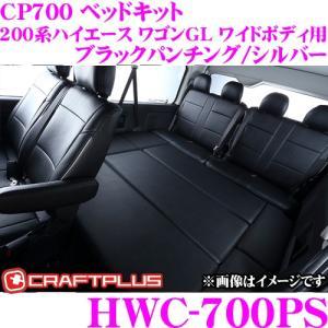 クラフトプラス CP700 ベッドキット トヨタ 200系 ハイエース ワゴンGL 1/2/3/4/5型 ワイドボディ用 内装パーツ HWC-700PS|creer-net