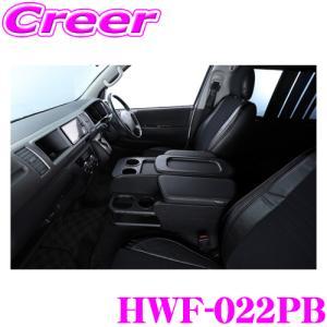 クラフトプラス センターコンソールボックス トヨタ 200系 ハイエース 1/2/3/4/5型 ワイドボディ用 内装パーツ HWF-022PB|creer-net