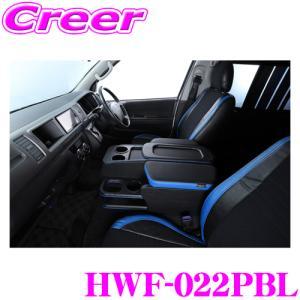 クラフトプラス センターコンソールボックス トヨタ 200系 ハイエース 1/2/3/4/5型 ワイドボディ用 内装パーツ HWF-022PBL|creer-net