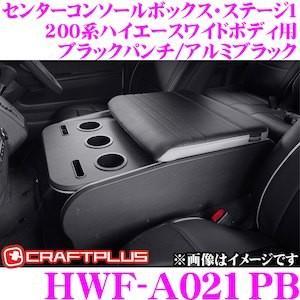 クラフトプラス センターコンソールボックス トヨタ 200系 ハイエース 1/2/3/4/5型 ワイドボディ用  HWF-A021PB|creer-net