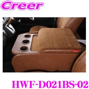 クラフトプラス センターコンソールボックス STAGE1 トヨタ 200系 ハイエース 1-5型 ワイド用 HWF-D021BS-02 ブルックリンスタイル Type.2|creer-net