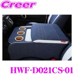 クラフトプラス センターコンソールボックス トヨタ 200系 ハイエース 1/2/3/4/5型 HWF-D021CS-01 st.1 カリフォルニアスタイルType.1|creer-net