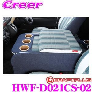 クラフトプラス センターコンソールボックス トヨタ 200系 ハイエース 1/2/3/4/5型 HWF-D021CS-02 st.1カリフォルニアスタイルType.2|creer-net