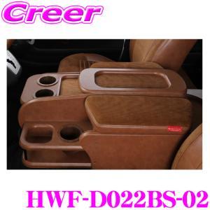 クラフトプラス センターコンソールボックス STAGE1 トヨタ 200系 ハイエース 1-5型 ワイド用 HWF-D022BS-02 ブルックリンスタイル Type.2|creer-net