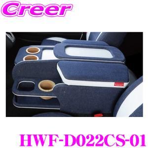 クラフトプラス センターコンソールボックス トヨタ 200系 ハイエース 1/2/3/4/5型 HWF-D022CS-01 st.2 カリフォルニアスタイルType.1|creer-net