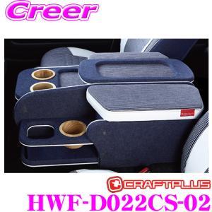 クラフトプラス センターコンソールボックス トヨタ 200系 ハイエース 1/2/3/4/5型 HWF-D022CS-02 st.2 カリフォルニアスタイルType.2|creer-net