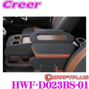 クラフトプラス センターコンソールボックストヨタ 200系 ハイエース 1/2/3/4/5型  HWF-D023BS-01 st.3 ブルックリンスタイルType.1|creer-net