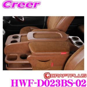 クラフトプラス センターコンソールボックス トヨタ 200系 ハイエース 1/2/3/4/5型 HWF-D023BS-02 st.3 ブルックリンスタイルType.2|creer-net