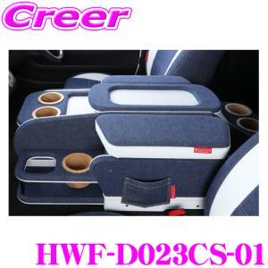 クラフトプラス HWF-D023CS-01 センターコンソールボックス STAGE3 California style Type.1 トヨタ 200系 ハイエース 1/2/3/4/5型|creer-net