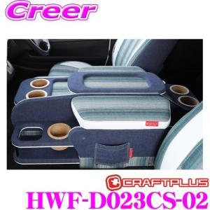 クラフトプラス HWF-D023CS-02 CENTER CONSOLE BOX STAGE3 California style Type.2 トヨタ 200系 ハイエース 1/2/3/4/5型|creer-net