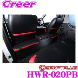 クラフトプラス セカンドキャビネット トヨタ 200系 ハイエース 1/2/3/4/5型 ワイドボディ用 内装パーツ HWR-020PB|creer-net