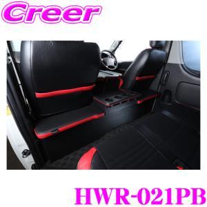 クラフトプラス セカンドキャビネット トヨタ 200系 ハイエース 1/2/3/4/5型 ワイドボディ用 内装パーツ HWR-021PB|creer-net
