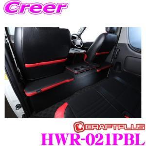 クラフトプラス セカンドキャビネット トヨタ 200系 ハイエース 1/2/3/4/5型 ワイドボディ用 内装パーツ HWR-021PBL|creer-net