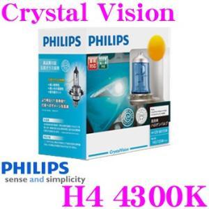 日本正規品 フィリップス PHILIPS ハロゲンバルブ クリスタルヴィジョン H4タイプ/色温度4300K|creer-net