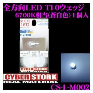 CYBERSTORK サイバーストーク CS-1-M002 全方向LED 6700K相当(蒼白色 T10型 1個入り)