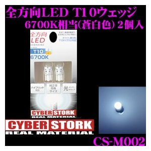 CYBERSTORK サイバーストーク CS-M002 全方向LED 6700K相当(蒼白色 T10型 2個入り)