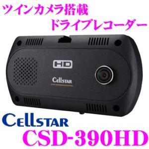【在庫あり即納!!】セルスター CSD-390HD ツインカメラ搭載 100万画素ハイビジョン ドライブレコーダー|creer-net