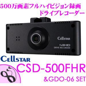 セルスター CSD-500FHR+GDO-06セット 500万画素ドライブレコーダー&レーダー探知機...