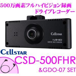 セルスター CSD-500FHR + GDO-07セット コ...