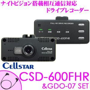 【在庫あり即納!!】セルスター CSD-600FHR+GDO...