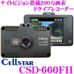 【在庫あり即納!!】セルスター CSD-660FH ドラレコ 200万画素 フルハイビジョン録画 ナイトビジョン搭載 ドライブレコーダー|creer-net