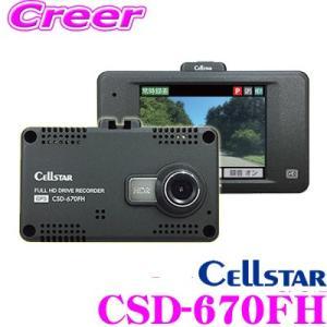 セルスター GPS内蔵ドライブレコーダー CSD-670FH 高画質200万画素 HDR FullHD録画 ナイトビジョン|creer-net