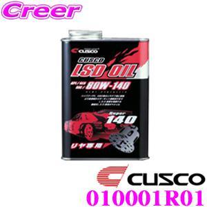 CUSCO クスコ 010001R01 CUSCO リア専用LSDオイル 1L 対象デフ:FR/4WDリア API:GL5/SAE:80W-140|creer-net