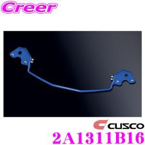 CUSCO クスコ 2A1311B16 スタビライザー リア・スタビバー 日産 E12 ノート / K13 マーチ|creer-net