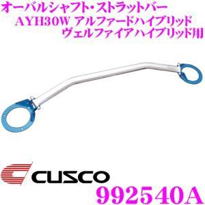 CUSCO クスコ ストラットタワーバー 992540A オーバルシャフト・ストラットバー Type OS フロント用|creer-net