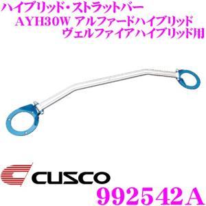 CUSCO クスコ ストラットタワーバー 992542A ハイブリッド Type HBD フロント用|creer-net