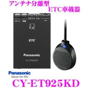 パナソニック CY-ET925KD アンテナ分離...の商品画像
