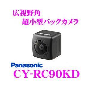 【在庫あり即納!!】パナソニック panasonic CY-RC90KD 超小型バックカメラ|creer-net