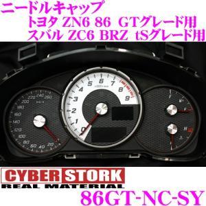サイバーストーク メタルシリーズ 86GT-NC-SY トヨタ ZN6 86 GTグレード/スバル ZC6 BRZ tSグレード用|creer-net