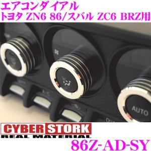 サイバーストーク メタルシリーズ 86Z-AD-SY トヨタ ZN6 86 /スバル ZC6 BRZ オートエアコン用|creer-net