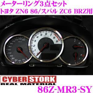 サイバーストーク メタルシリーズ 86Z-MR3-SY トヨタ ZN6 86/スバル ZC6 BRZ 前期用|creer-net
