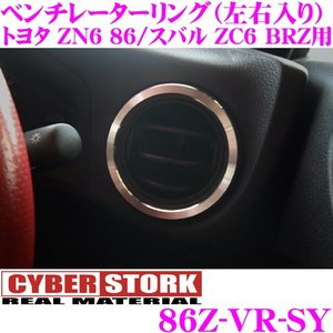 サイバーストーク メタルシリーズ 86Z-VR-SY トヨタ ZN6 86 /スバル ZC6 BRZ用 ベンチレーターリング(エアコン吹出し口)|creer-net