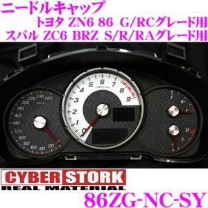 サイバーストーク メタルシリーズ 86ZG-NC-SY トヨタ ZN6 86 G/RCグレード/スバル ZC6 BRZ S/R/RAグレード用|creer-net
