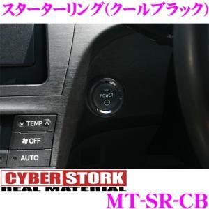 サイバーストーク メタルシリーズ MT-SR-CB 平成18年〜以降のレクサス/トヨタ/スバル車 汎用|creer-net