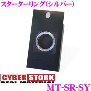 サイバーストーク メタルシリーズ MT-SR-SY 平成18年〜以降のレクサス/トヨタ/スバル車 汎用|creer-net