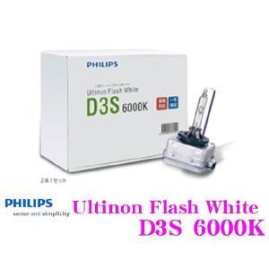 PHILIPS 純正交換HIDバルブ D3S 6000Kアルティノンフラッシュホワイト