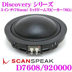 SCANSPEAK スキャンスピーク  Discovery D7608/920000  4Ω 3インチ(76mm)ミッドドームスピーカーフェースプレート無し|creer-net