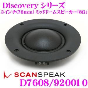 SCANSPEAK スキャンスピーク  Discovery D7608/920010  8Ω 3インチ(76mm)ミッドドームスピーカー|creer-net