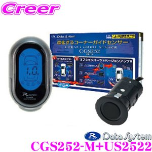 ・データシステムのコーナーガイドセンサー、CGS252-Mと超音波センサー US2522のセットです...