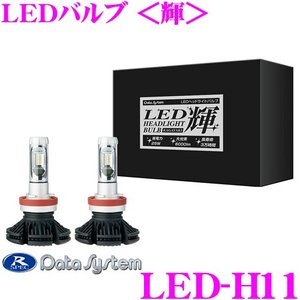 データシステム LED-H11 LEDバルブ<輝> ホワイト 6500K H8/H9/H11兼用タイプ|creer-net