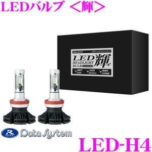 データシステム LED-H4 LEDバルブ<輝> ホワイト H4 6500K Hi/LOW切替可能|creer-net