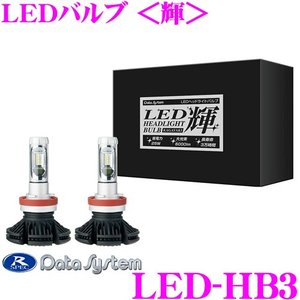 データシステム LED-HB3 LEDバルブ<輝> ホワイト 6500K HB3/HB4兼用タイプ|creer-net