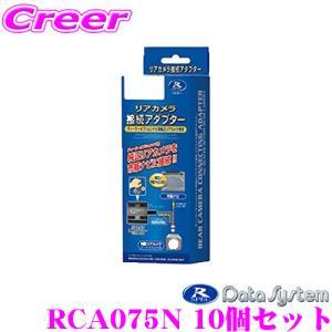 ・データシステムのリアカメラ接続アダプター、RCA075N 10個セットです。 ・メーカーオプション...