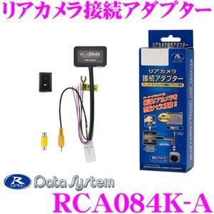 ・データシステムのリアカメラ接続アダプター ビルトインタイプ、RCA084K-Aです。  ・ディーラ...
