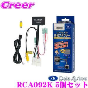 ・データシステムのリアカメラ接続アダプター、RCA092K 5個セットです。 ・ディーラーオプション...