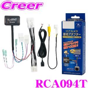 【在庫あり即納!!】データシステム RCA094T リアカメラ接続アダプター トヨタ 170系 シエンタ(H30.9〜)/10系 アクア(R1.7〜)等用|クレールオンラインショップ